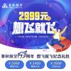 """春秋航空推2999元""""想飞就飞""""礼包:不限次数、不限日期"""