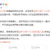 微博监守自盗已去世用户的账号?官方回应:未去世、无盗号