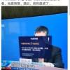 [图]唐山5.1级地震前 电视里弹出了预警信息
