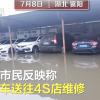 本田车辆4S店送修遭暴雨水泡:店方拒绝赔偿 只给免费清洗引争议