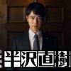 经典日剧《半泽直树》第2季举行播前发布会 7月19日开播在即
