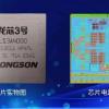 国产CPU龙芯3A5000即将流片 单核性能暴涨50%