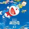新剧场版《哆啦A梦:大雄的新恐龙》特别预告公开 8月7日上映