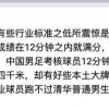 美团CEO王兴吐槽中国足球引骂战,孙雯出来说了句公道话
