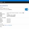 Windows 10系统关于页面将被替换 未来只在设置里显示