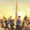 电影院回来了:《急先锋》等4部影片发布待映海报