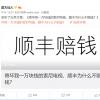 微博大V控诉顺丰:索尼万元电视邮寄途中报废 保价却不赔