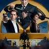 《王牌特工:源起》发布国际版海报:即将全球献映
