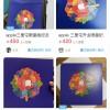 网友转卖苹果三里屯纪念徽章:要价699元