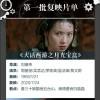 万达影城公布33部首批上映片单:《大话西游》《多力特的奇幻冒险》在列