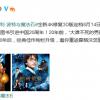 《哈利波特与魔法石》4K修复3D版定档8月14日 全国上映