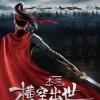 国产动画电影《木兰:横空出世》定档 10月1日院线上映