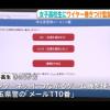日本女高中生被变态男软禁:多亏一台PS4才脱离险境