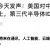 中信建投证券及金沙江资本发表对媒体报道张汝京言论声明:标题过猛