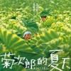 北野武《菊次郎的夏天》确认引进中国内地 今年夏末重逢
