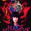 经典名作《妖怪人贝姆》真人电影最新预告 9月11日上映