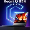 Redmi首款游戏本Redmi G将于8月14日发布
