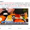斗鱼回应部分吃播主播浪费:加强内容审核 杜绝餐饮浪费行为