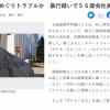 日本两位50岁大爷为了《宝可梦GO》真人PK被捕