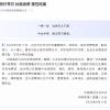 中国演出行业协会直播分会:禁止假吃催吐等行为