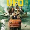 土味科幻:《我和我的家乡》陈思诚单元曝角色海报