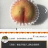 """日本农户网售7万元""""保证感动桃"""" 每年仅一颗"""