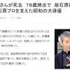 日本影星渡哲也因肺炎去世 曾为《如龙》系列配音