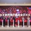 2020服贸会:中国首个工业互联网推进委员会正式成立