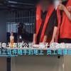 昆山世硕被曝粗暴对待新员工 母公司是苹果第二大代工厂