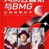 网易云音乐与BMG达成战略合作 版权音乐猛增300万首