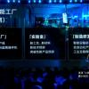 """雷军:小米""""黑灯工厂""""二期只有100人团队 产值可达600亿"""