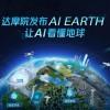 阿里达摩院发布AI EARTH 全球首次实现多源对地观测数据分析