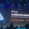 阿里含光800 AI处理器高调亮相 三大场景落地性能比GPU高4-11倍
