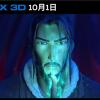 定档10月1日 《姜子牙》发布IMAX预告片:100%国产团队4年打造