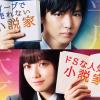 桥本环奈主演电影《小说之神》最新预告 10月2日上映