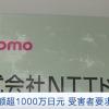"""日本移动运营商""""都科摩""""电子支付系统被曝发生多起盗刷事件"""