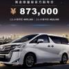 埃尔法亲兄弟 丰田威尔法限量版车型售87.3万
