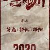 管虎、郭帆、路阳共同执导的电影《金刚川》定档10月25日