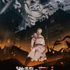 TV动画《进击的巨人》最终季确定12月6日开播 命数之战将开
