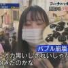 日本年轻人不爱珍珠奶茶了 又黑又丑没法炫耀