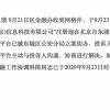 """百亿网贷平台""""爱钱进""""被立案 昔日代言人汪涵刘国梁曾发声道歉"""