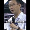 蚂蚁CEO胡晓明:乞丐也能获得贷款 每个人都应该被尊重