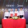 OPPO与美的达成战略合作 双方智能产品将全面互融