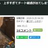 日本《APEX》女玩家玩的太溜引作弊质疑 怒请官方调查还以清白