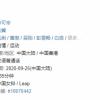 中国女排电影《夺冠》豆瓣7.4分 多数观众打出4星