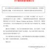 中芯国际:未收到出口管制官方消息 只生产民用品