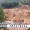 西安发现长恨歌中骊宫 现存唯一唐代高台建筑遗址