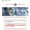 武汉大学兑现承诺:湖北和援鄂医护人员子女每人资助1万元