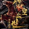 《木兰:横空出世》终极预告发布 10月3日院线上映
