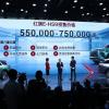 """东方""""劳斯莱斯库里南"""" 红旗E-HS9预售55万起"""